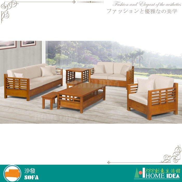 『888創意生活館』202-161-A格林柚木組椅全組$44,200元(11-3皮沙發布沙發組L型修理沙發家)高雄家具