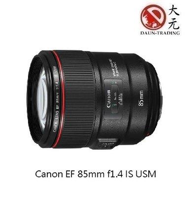 大元˙高雄*【超強人像鏡】CANON EF 85mm F1.4 L IS USM 公司貨
