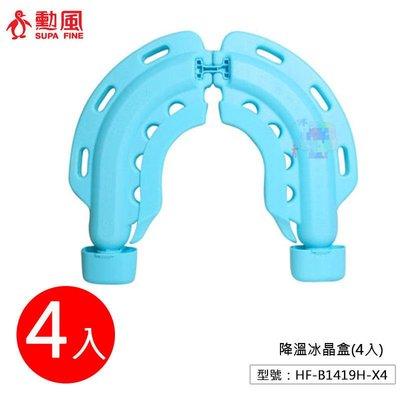 【勳風】降溫冰晶盒(4入) 冰精罐 防滴水 電扇變冷風 (適用10吋~18吋電扇 ) HF-B1419H-X4