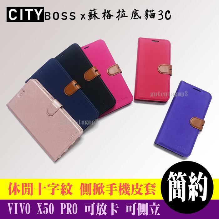 休閒十字紋 VIVO X50 PRO 皮套
