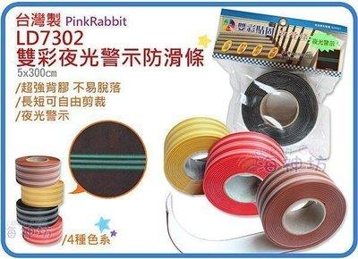 =海神坊=台灣製 PinkRabbit LD7302 雙彩貼固防滑條 夜光警示 自黏式 樓梯 浴室防滑膠帶3米 5入免運