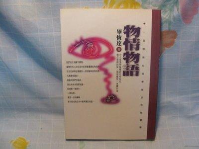 【愛悅二手書坊 02-09】物情物語 畢恆達 著 張老師