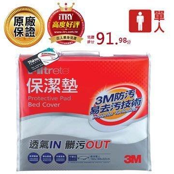 3M 保潔墊平單式床包(單人)不易過敏  小孩漏尿  居家看護
