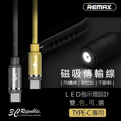 REMAX 2.1A 磁力 充電線 磁充線 磁吸線 鋁合金 LED燈 Type C 安卓 三星 HTC sony S9