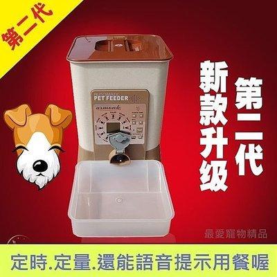 阿曼特ARMONTO第二代寵物自動餵食器(保固6個月)..送電源線..購買前請詳看商品備註.謝謝