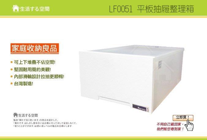 『3個以上另有優惠』LF0051平面抽屜整理箱/衣物收納箱/收納盒/無印良品風格/白色系/白玉/房間佈置收納/生活空間