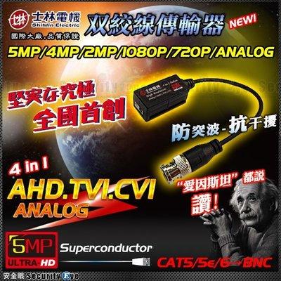 安全眼 士林電機 AHD TVI CVI 雙絞線 防突波 抗干擾 網路線 5MP 1080P 轉 BNC 傳輸器 監視器