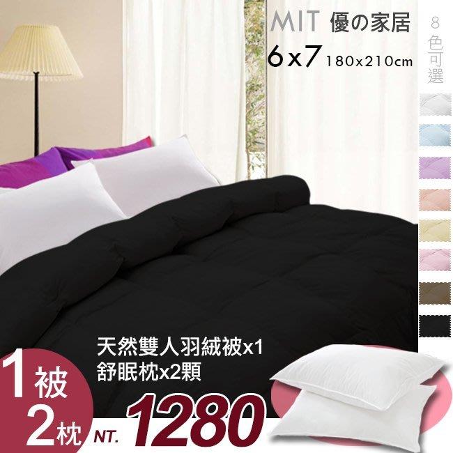 一被二枕組合 SGS《優の家居》100%台灣製6x7天然雙人羽絨被/羽絨絲被+舒眠枕x2顆 飯店級 輕柔保暖 冬被子