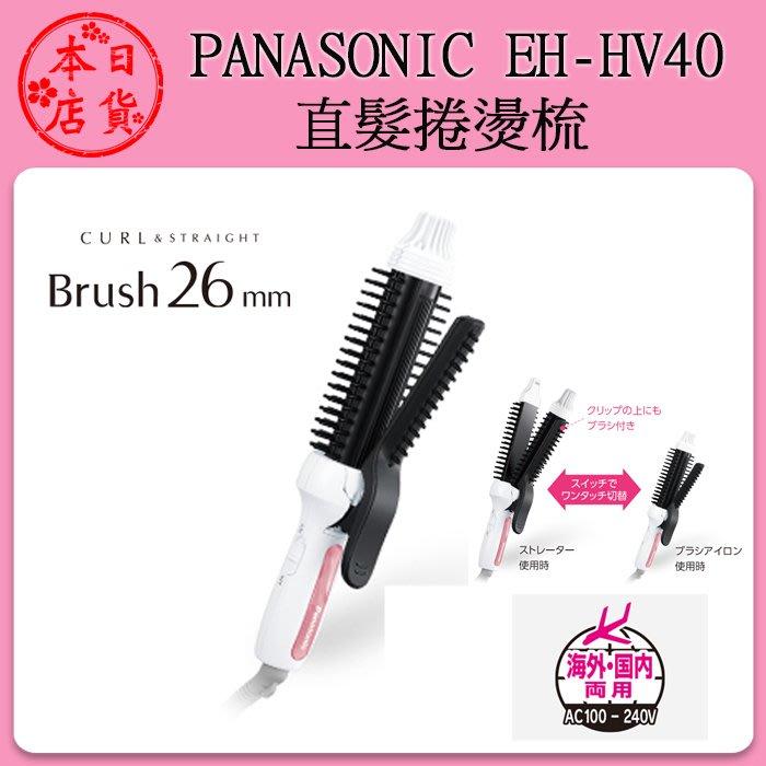 ❀日貨本店❀ [五月預購新品] Panasonic 國際牌 EH-HV40 捲髮梳 捲髮器