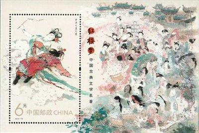 中國大陸郵票小型張.2014-13紅樓夢(一)小型張
