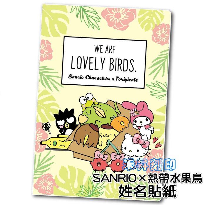 熱帶水果鳥  姓名貼~正版授權~Sanrio x 防水抗刮姓名貼紙-尺寸:3*1.3cm 144張,特價每份:150元
