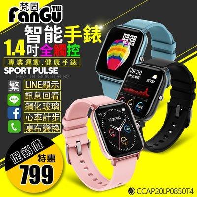 台灣保固 梵固⭐DA9智慧手錶⭐LINE顯示FB來電提醒心率計步運動華為蘋果米動智慧智能手環手錶男女電子對錶母親節禮物