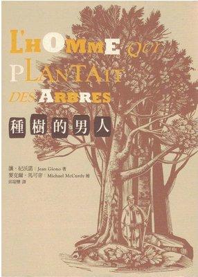 *【知書房】果力文化∣種樹的男人∣9789869141505∣讓.紀沃諾著∣二手,滿399元免運