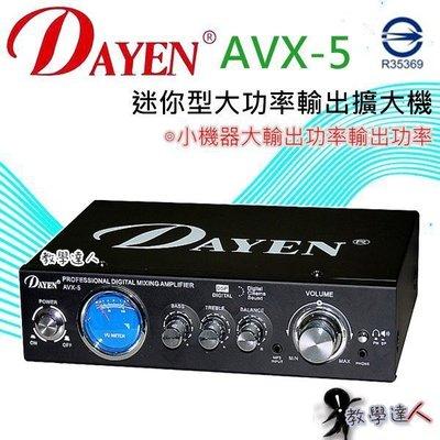 《教學達人》實體店面*(AVX-5)Dayen小型擴音器‥110/220電壓 MP3輸入專用孔 福利品