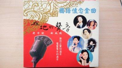 ## 馨香小屋--國語懷念歌曲 在地的聲音 勝利之聲50週年 電聲電台45週年 (2CD) 蔡琴 余天 鳳飛飛 鄧麗君