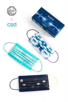 現貨 屈臣氏Watsons 台北時裝週 X CSD 中衛聯名口罩聯名款 口罩 台北時尚週 (1盒15片,3色各5)