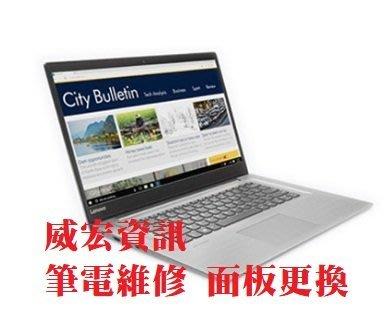 威宏資訊 聯想 LENOVO 筆電維修 Y520 IDEA720S P51 320S 520 螢幕維修 換螢幕 換面板