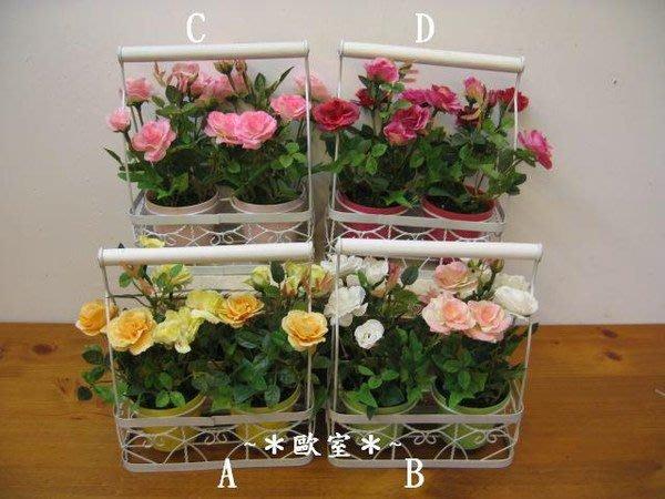 ~*歐室精品傢飾館*~ 人造花~ 提籃 玫瑰 盆栽(4款)~新品上市~促銷價~