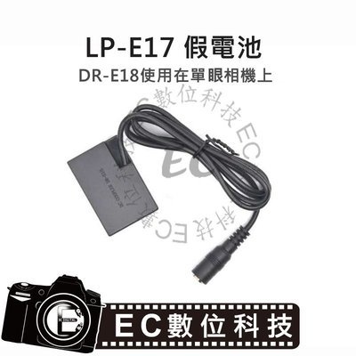 【EC數位】Canon LP-E17 假電池 LPE17 DR-E18 EOS 750D 760D 800D