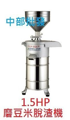 『中部批發』自動豆渣分離 1.5HP 自動脫渣磨豆機 磨豆米脫渣機 石磨機 食品機械 豆漿機 磨豆漿機 磨米機 台灣製