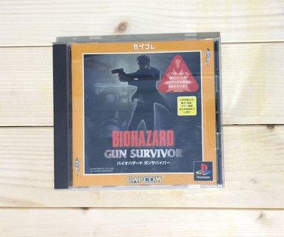 PS 惡靈古堡 生存遊戲 支援光線槍
