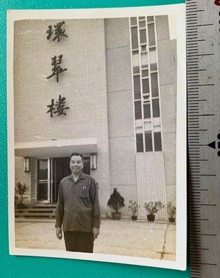 ㊣台灣意象*旗艦店㊣ 0705 黑白老照片 石門水庫 環翠樓