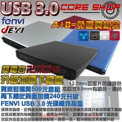 ~酷銳科技~FENVI 奮威 藍光 USB 3.0光碟機外接盒 F127BR F95BR 加價升級 處