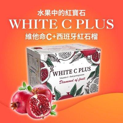 皙有氧WHITE C PLUS(口嚼錠)/30粒/石榴/紅石榴/維他命c