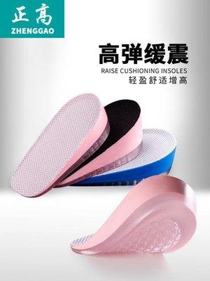 內增高鞋墊硅膠增高男士女式休閒運動內真高 JD4015