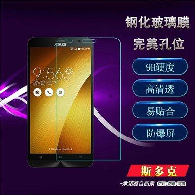 華碩ZENFONE 5/6 Go TV ZB551K Max ZC550KL  ZE601KL ZC554K 鋼化玻璃膜
