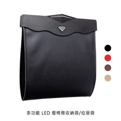 強尼拍賣~多功能 LED 燈椅背收納袋...