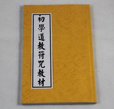 旦旦道術 初學道教符咒教材(符法 靈符 畫符 道法 符紙) 手抄本43