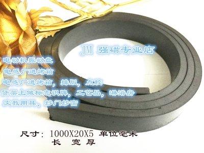 港灣之星/橡膠異性軟磁條20X5MM電機振動盤磁條雙面磁性磁條20X5 強力磁條