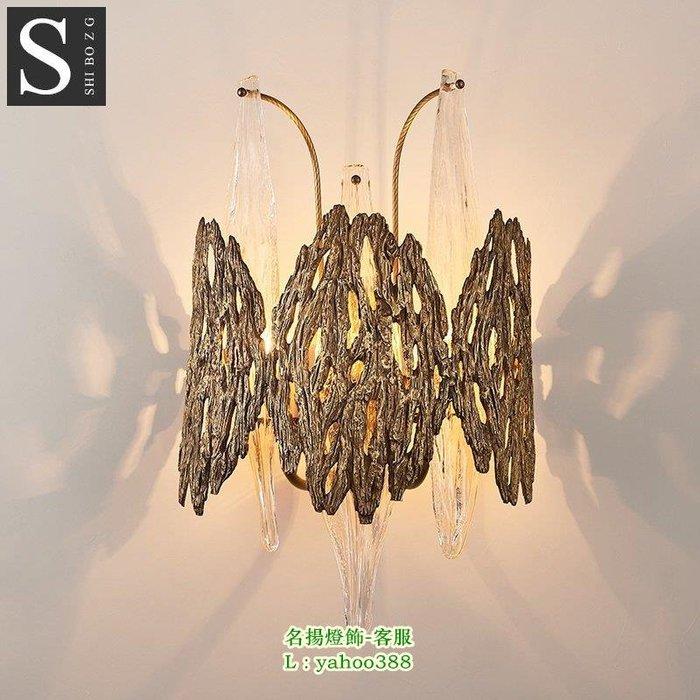 【美品光陰】後現代創意老樹皮裝飾壁燈樣板房客廳電視背景墻全銅壁燈
