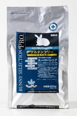 日本 Yeaster 愛情物語 Bunny Selection BS Pro.7歲 老兔飼料 900g(超取最多5包)