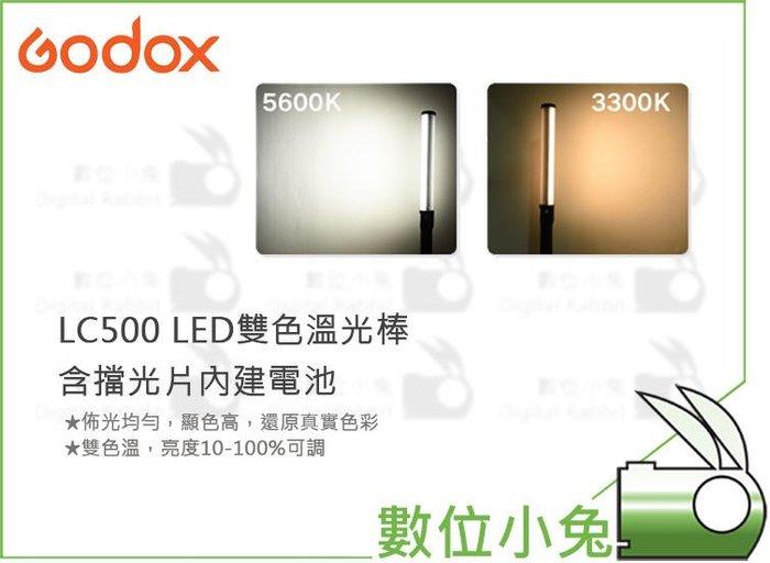 數位小兔【GODOX 神牛 LC500 LED雙色溫光棒 含擋光片】美光棒 冰燈 攝影 直播 高亮度 內建電池 鋰電池