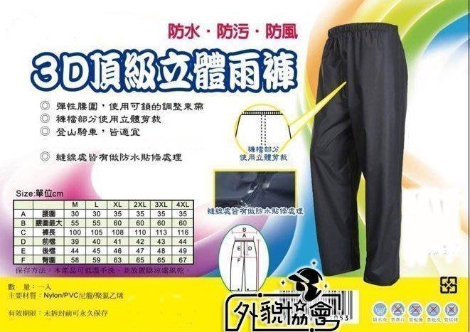 ((( 外貌協會 )))  3D頂級立體雨褲 (褲子單買區)黑色