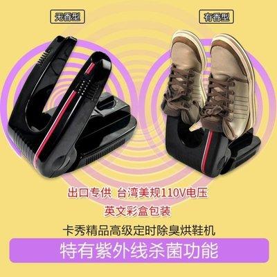110V用品 台灣美規110V英文烘鞋器自動定時紫外線殺菌除臭烘鞋機幹鞋 藍色彼岸F