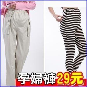 JUANE玩偶百貨【UFP01】孕婦褲子隨機出貨29元