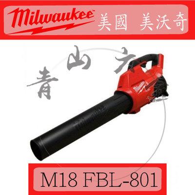 『青山六金』附發票 Milwaukee 米沃奇 M18 FBL-801 18V鋰電 無碳刷 鼓風機 吹葉機 吹風機