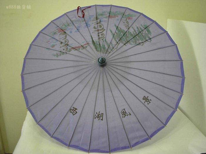 【w888雜貨舖】特賣商品~杭州西湖精緻浪漫紫綢傘~