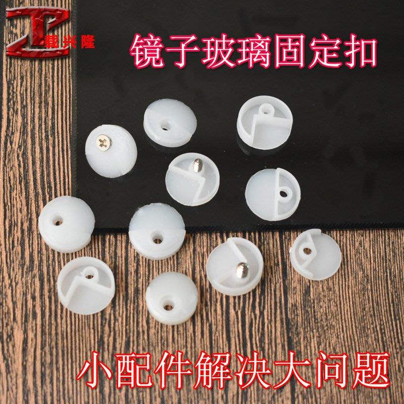 yoyo淘淘樂 托鏡托加固塑料鏡片夾托衣柜門玻璃扣器固定托卡子固定鏡子固定(2件起購)