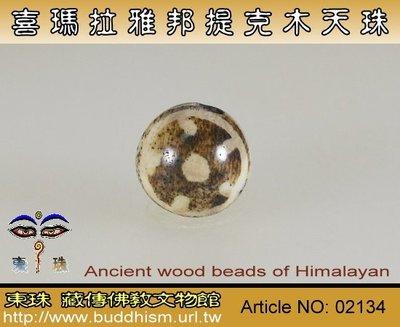 【東珠文物】古老喜瑪拉雅邦提克木天珠系列。02134