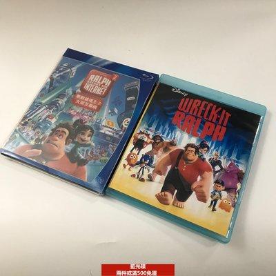 藍光光碟/BD 無敵破壞王 Wreck-It 1加2部 喜劇動畫奇幻冒險 1080p高清 繁體中字 全新盒裝