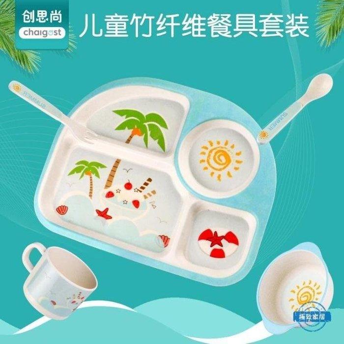 BELOCO 兒童餐具竹纖維兒童餐具套裝寶寶餐盤輔食碗BE655