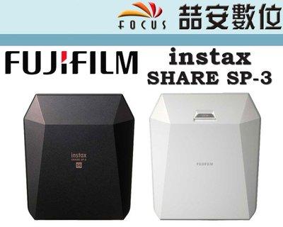 《喆安數位》 富士 FUJIFLIM instax SHARE SP-3 相印機 SP3 平輸  一年保固 #2