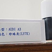 <名晟鈑烤>艾仕得(杜邦)Cromax 原廠配方點漆筆.補漆筆 AUDI A3  顏色:珍珠灰(LY7E)