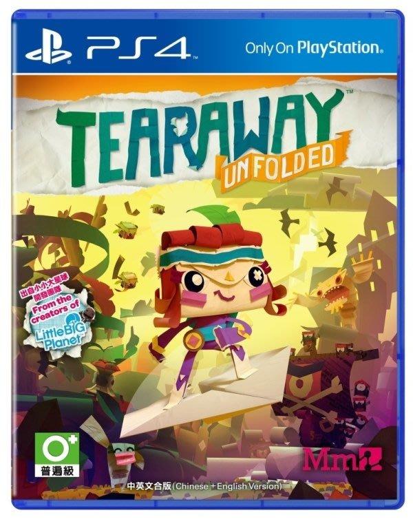 【全新未拆】 PS4 撕紙小郵差 拆封 Tearaway Unfolded 中文版 【台中恐龍電玩】