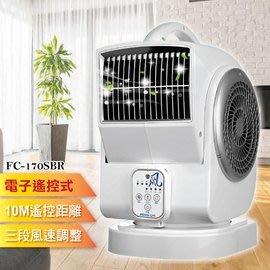 派樂嚴選 強力渦輪空氣循環扇/FC-170SBR-遙控式電扇 立扇 電風扇 渦輪送風機廣角吹風力強 高密度濾網 低噪音