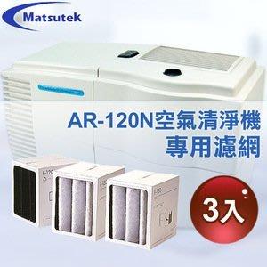 ≦拍賣達人≧Matsutek AR-120N(含稅) 空氣清淨機專用濾網(3入)